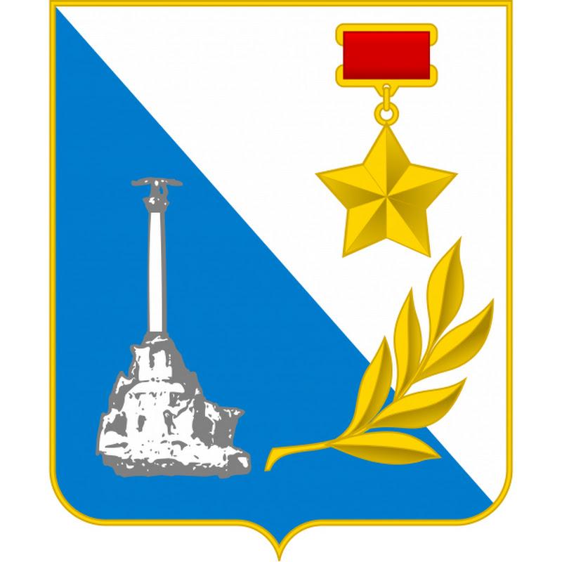 Власти Севастополя призывают горожан самим выбрать герб и флаг города
